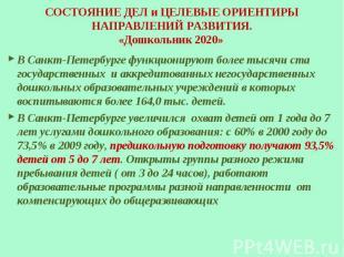 СОСТОЯНИЕ ДЕЛ и ЦЕЛЕВЫЕ ОРИЕНТИРЫ НАПРАВЛЕНИЙ РАЗВИТИЯ. «Дошкольник 2020» В Санк