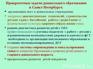 Приоритетные задачи дошкольного образования в Санкт-Петербурге. организация мест