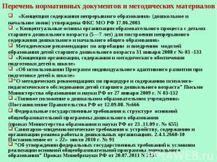 Перечень нормативных документов и методических материалов «Концепция содержания
