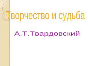 Творчество и судьба А.Т.Твардовский