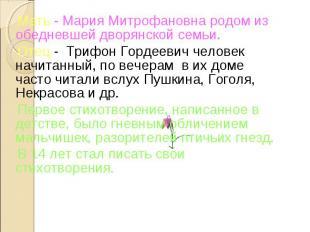 Мать - Мария Митрофановна родом из обедневшей дворянской семьи. Отец - Трифон Го