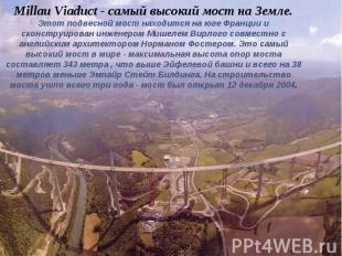 Millau Viaduct - самый высокий мост на Земле. Этот подвесной мост находится на ю