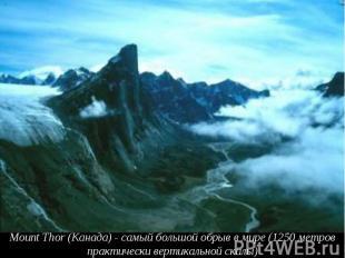 Mount Thor (Канада) - самый большой обрыв в мире (1250 метров практически вертик