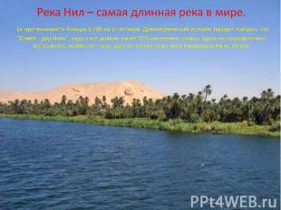 Река Нил – самая длинная река в мире. Ее протяженность больше 6 700 км от истоко