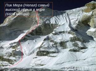 Пик Мера (Непал) самый высокий обрыв в мире (6604 метра)