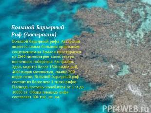 Большой Барьерный Риф (Австралия) Большой барьерный риф в Австралии является сам