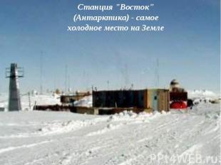 """Станция """"Восток"""" (Антарктика) - самое холодное место на Земле"""