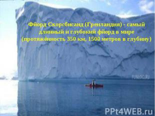 Фйорд Скорсбисанд (Гренландия) - самый длинный и глубокий фйорд в мире (протяжён