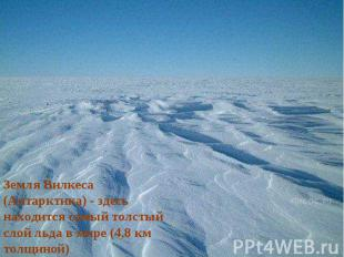 Земля Вилкеса (Антарктика) - здесь находится самый толстый слой льда в мире (4,8
