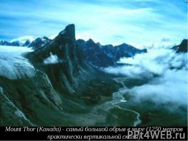 Mount Thor (Канада) - самый большой обрыв в мире (1250 метров практически вертикальной скалы)