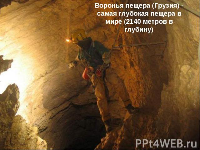 Воронья пещера (Грузия) - самая глубокая пещера в мире (2140 метров в глубину)