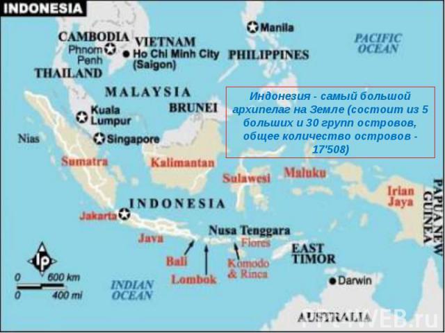 Индонезия - самый большой архипелаг на Земле (состоит из 5 больших и 30 групп островов, общее количество островов - 17'508)