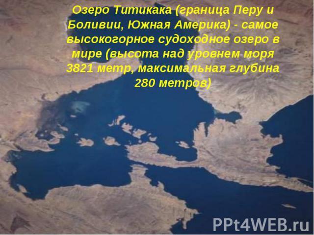 Озеро Титикака (граница Перу и Боливии, Южная Америка) - самое высокогорное судоходное озеро в мире (высота над уровнем моря 3821 метр, максимальная глубина 280 метров)
