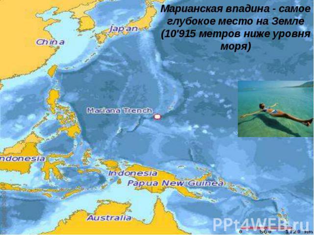 Марианская впадина - самое глубокое место на Земле (10'915 метров ниже уровня моря)