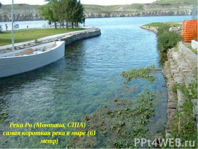 Река Ро (Монтана, США) - самая короткая река в мире (61 метр)