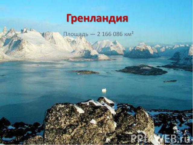 Гренландия Площадь— 2166086 км²