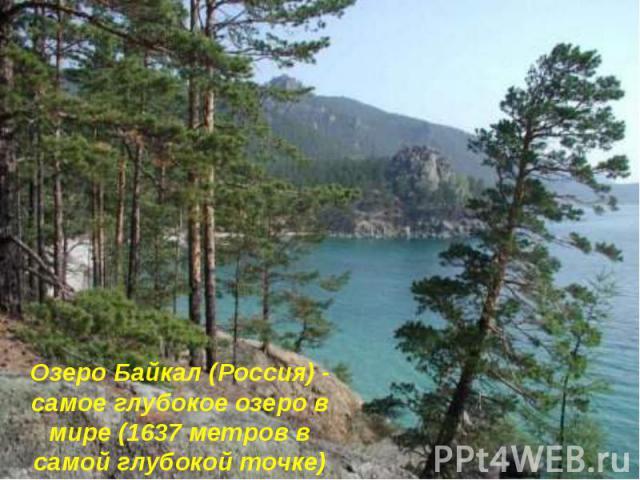 Озеро Байкал (Россия) - самое глубокое озеро в мире (1637 метров в самой глубокой точке)