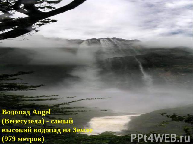 Водопад Angel (Венесуэела) - самый высокий водопад на Земле (979 метров)