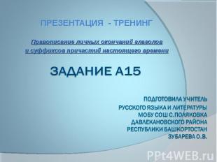 ПРЕЗЕНТАЦИЯ - ТРЕНИНГ Правописание личных окончаний глаголов и суффиксов причаст