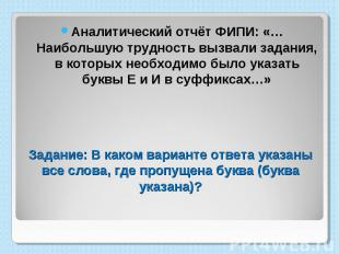 Аналитический отчёт ФИПИ: «…Наибольшую трудность вызвали задания, в которых необ