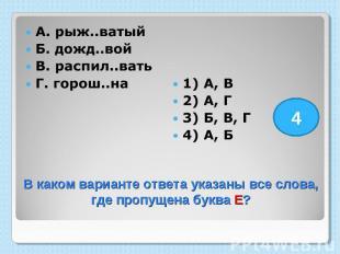 А. рыж..ватый Б. дожд..вой В. распил..вать Г. горош..на 1) А, В 2) А, Г 3) Б, В,