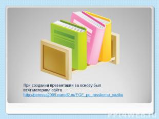 При создании презентации за основу был взят материал сайта http://peressa2009.na