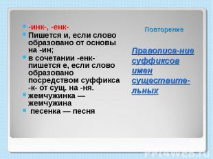 -инк-, -енк- Пишется и, если слово образовано от основы на -ин; в сочетании -енк