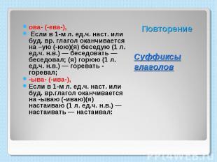 ова- (-ева-), Если в 1-м л. ед.ч. наст. или буд. вр. глагол оканчивается на –ую