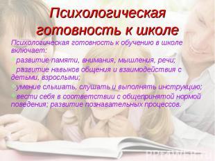Психологическая готовность к школе Психологическая готовность к обучению в школе