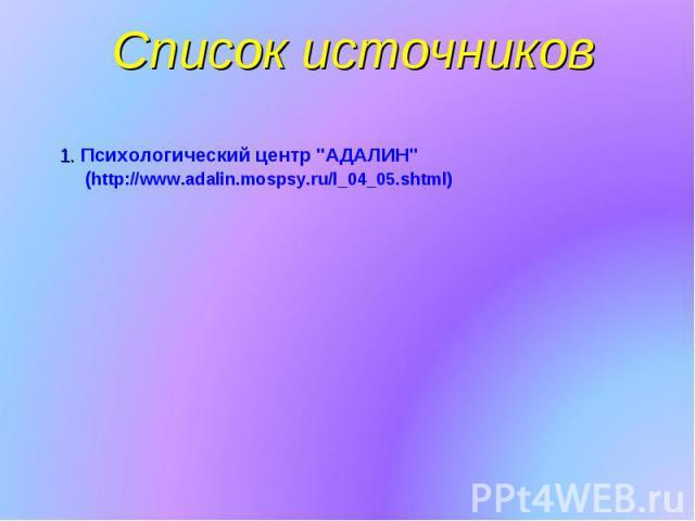 Список источников 1. Психологический центр