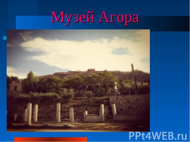 Музей Агора