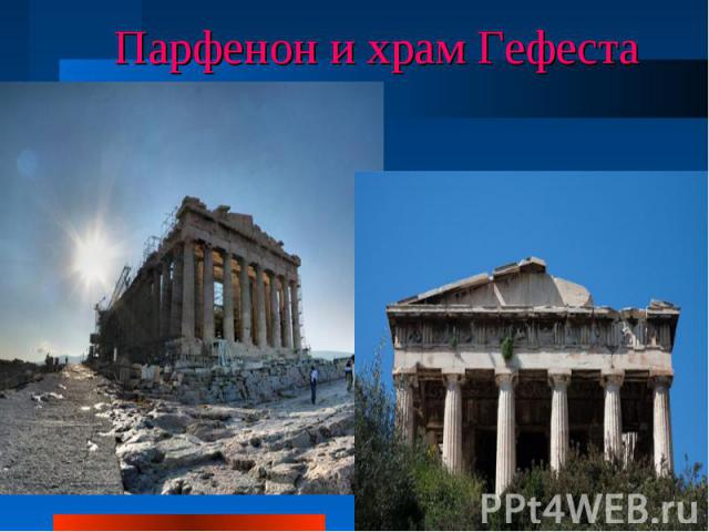 Парфенон и храм Гефеста