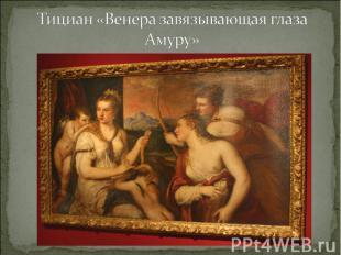 Тициан «Венера завязывающая глаза Амуру»