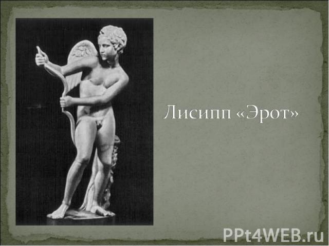 Лисипп «Эрот»