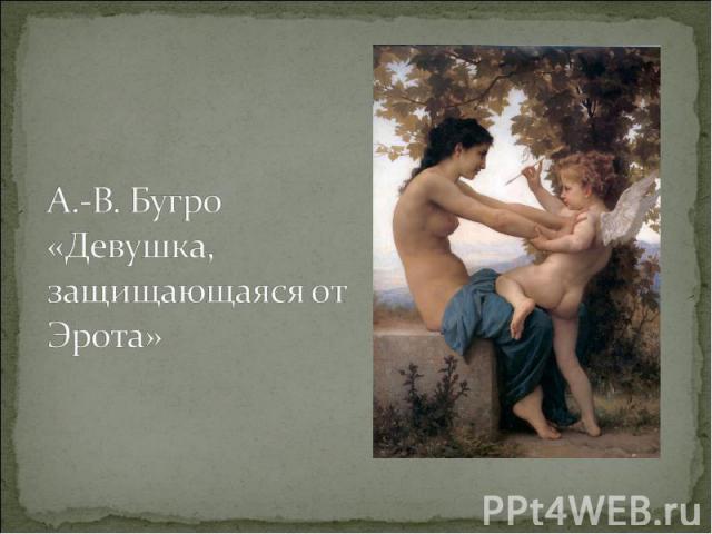 А.-В. Бугро «Девушка, защищающаяся от Эрота»