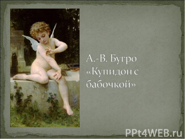 А.-В. Бугро «Купидон с бабочкой»