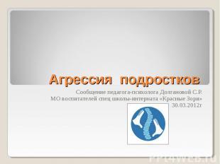 Агрессия подростков Сообщение педагога-психолога Долгановой С.Р. МО воспитателей