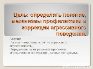 Цель: определить понятие, механизмы профилактики и коррекции агрессивного поведе