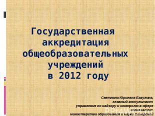 Государственная аккредитация общеобразовательных учреждений в 2012 году Светлана