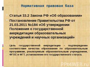 Нормативная правовая база Статья 33.2 Закона РФ «Об образовании» Постановление П