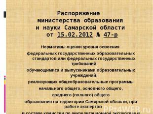 Распоряжение министерства образования и науки Самарской области от 15.02.2012 №