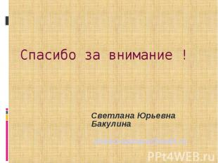 Спасибо за внимание ! Светлана Юрьевна Бакулина unkso-samara@mail.ru