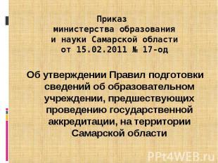 Приказ министерства образования и науки Самарской области от 15.02.2011 № 17-од