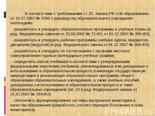 В соответствии с требованиями ст.32. Закона РФ «Об образовании» от 10.07.1992 №