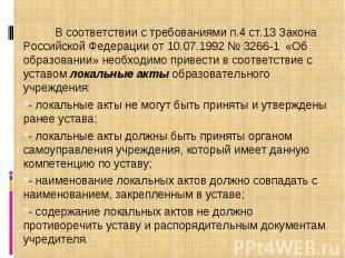 В соответствии с требованиями п.4 ст.13 Закона Российской Федерации от 10.07.199
