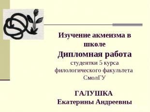 Изучение акмеизма в школе Дипломная работа студентки 5 курса филологического фак