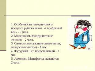 1. Особенности литературного процесса рубежа веков. «Серебряный век» - 2 часа. 2