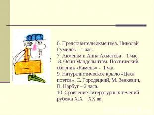 6. Представители акмеизма. Николай Гумилёв – 1 час. 7. Акмеизм и Анна Ахматова –