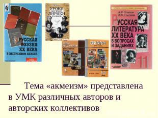 Тема «акмеизм» представлена в УМК различных авторов и авторских коллективов