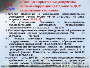 Основные нормативные документы, регламентирующие деятельность ДОУ в современных
